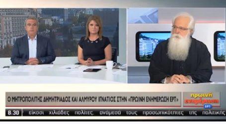 Δημητριάδος Ιγνάτιος:«Δεν θα μετατρέψουμε την Εκκλησία σε τουριστικό γραφείο»