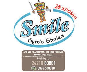 Smile: Η καλύτερη σκεπαστή στο Βόλο