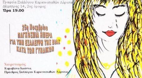 """Ομιλία με θέμα: «Μορφές ενδοοικογενειακής βίας"""" στη Λάρισα"""