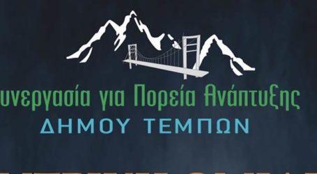 Κολλάτος: Όψιμη παραδοχή του Δημάρχου Τεμπών για κατασκευή ολοκληρωμένου κόμβου και Διόδια