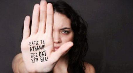 25η Νοεμβρίου: Ημέρα κατά της βίας των γυναικών – Οι δομές του Δήμου Βόλου