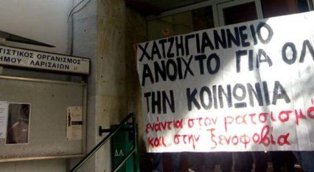 Αναρχικοί κατέλαβαν το Χατζηγιάννειο για να μη γίνει το βράδυ εκδήλωση για το προσφυγικό – μεταναστευτικό!