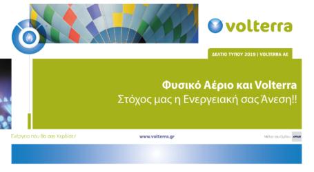 Νέα συνδυαστικά προγράμματαΡεύματος και Φυσικού Αερίουαπό τη Volterra
