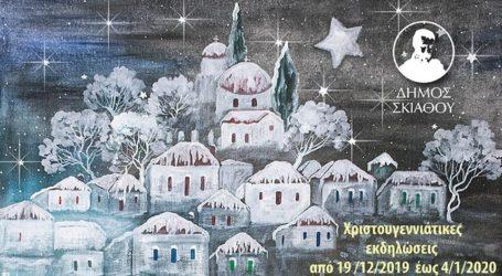 Κάτι μαγικό θα συμβεί στην πoλίχνη –Τα Χριστούγεννα στη Σκιάθο έρχονται…