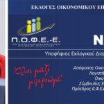 ΝΑΤΣΙΟΣ Copy
