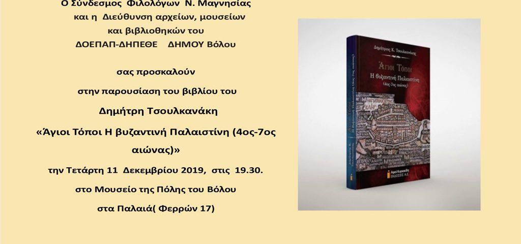 ΠΡΟΣΛΗΣΗ ΤΣΟΥΛΚΑΝΑΚΗ Δ. 1 1024x480