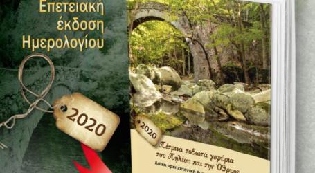 Παρουσιάζεται στον Βόλο το ημερολόγιο 2020 της «Μαγνήτων Κιβωτού»