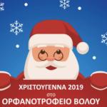 Στιγμιότυπο 2019 12 11 12.22.33 μμ