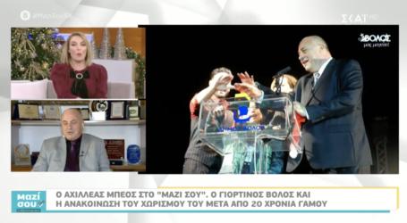 Δείτε όλη τη συνέντευξη του Αχιλλέα Μπέου στην Τατιάνα Στεφανίδου [βίντεο]