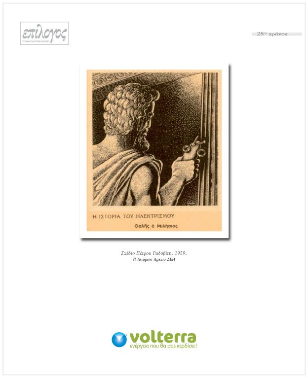 Χορηγική μακέτα επίλογος Volterra 1