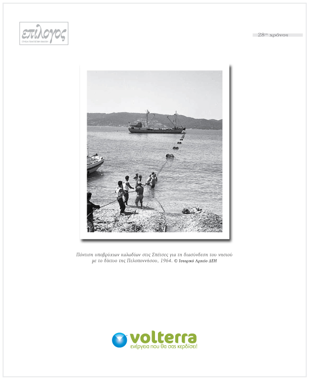 Χορηγική μακέτα επίλογος Volterra 2