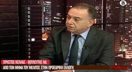 Κέλλας για πρόεδρο της Δημοκρατίας: «Μόνο στο δεξιό χώρο υπάρχουν πρόσωπα ευρείας αποδοχής»
