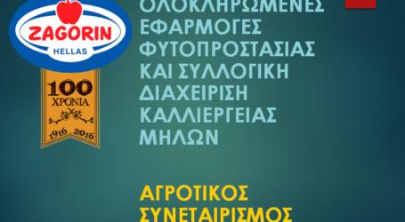 ZAGORIN: Έπαινος για τις τεχνολογίες φυτοπροστασίας στα πλαίσια της διοργάνωσης