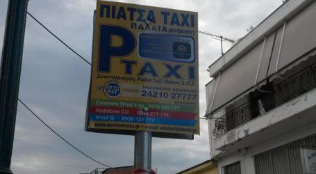 Αλλάζει χώρο πιάτσα ταξί στον Βόλο
