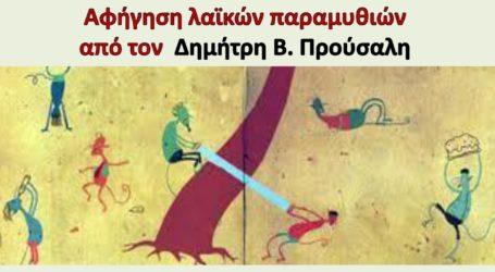 Αφήγηση λαϊκών παραμυθιών από τον Δημήτρη Β. Προύσαλη, στον Δίαυλο