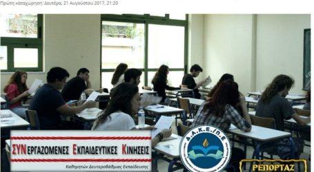 Δίωξη για παράβαση καθήκοντος σε 6 εκπαιδευτικούς έπειτα από ρεπορτάζ του zougla.gr
