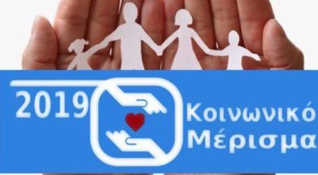 Επιπλέον 300.000 νοικοκυριά παίρνουν κοινωνικό μέρισμα