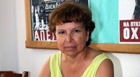 'Εφυγε αιφνίδια από τη ζωή η Ειρήνη Αρμενάκα-Ακαρέπη στέλεχος του ΚΚΕ