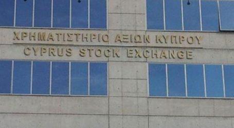 Υψηλό επενδυτικό ενδιαφέρον στο roadshow του Χρηματιστηρίου Αξιών Κύπρου