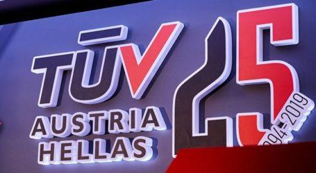 Εκδήλωση για τα 25 χρόνια της TÜV AUSTRIA HELLAS