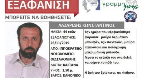 Βρέθηκε σώος ο 44χρονος που είχε εξαφανιστεί στη Θεσσαλονίκη