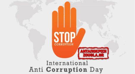 Οι θεματοφύλακες των δημοκρατικών θεσμών μπλέκονται στην διαφθορά!