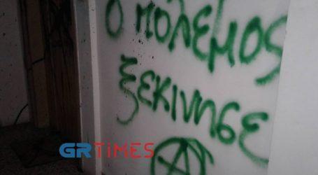 Επίθεση στο πολιτικό γραφείο της Έλενας Ράπτη