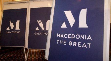 Συνάντηση εργασίας για τα μακεδονικά προϊόντα και τα ευρωπαϊκά σήματα