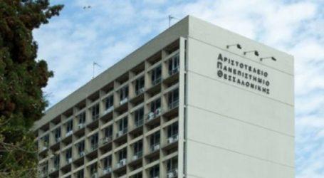 Παρέμβαση φοιτητών στην πρυτανεία του Αριστοτελείου Πανεπιστημίου Θεσσαλονίκης