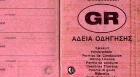 Νέες αλλαγές στο δίπλωμα οδήγησης-Χορήγηση προσωρινής άδειας μετά την εξέταση