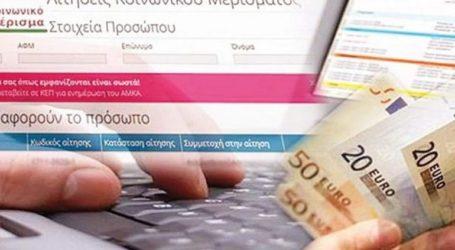 Κοινωνικό μέρισμα: Ανοίγει η πλατφόρμα για τις αιτήσεις