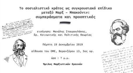 Εκδήλωση του Ομίλου Μαρξιστικών Ερευνών
