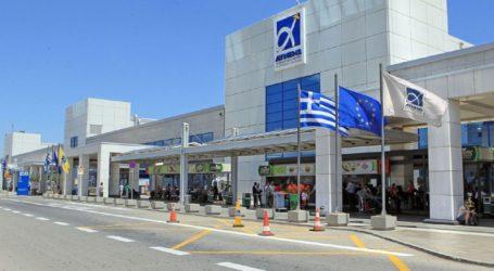 Άσκηση για τρομοκρατική ενέργεια στο Αεροδρόμιο Αθηνών