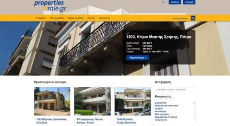 Ολοκληρώθηκε η δημοπρασία Νοεμβρίου του properties4sale.gr