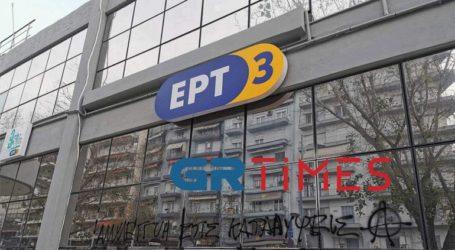 Εισβολή αγνώστων στο ραδιοφωνικό σταθμό της ΕΡΤ3