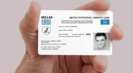 Ξεκίνησε ο διαγωνισμός για τη νέα ταυτότητα