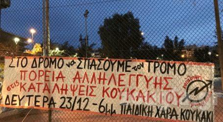 Συγκέντρωση και πορεία διαμαρτυρίας υπέρ των καταλήψεων