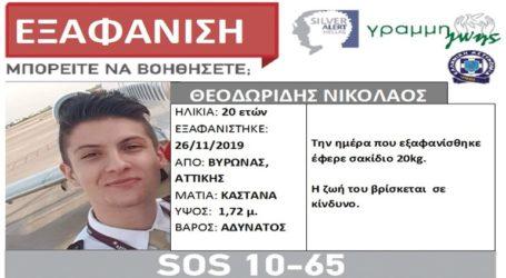 Εξαφανίστηκε 20χρονος από τον Βύρωνα