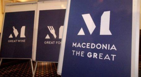 Η ΕΕ βάζει «φρένο» στην ελληνική αίτηση για το σήμα «Macedonia the Great»