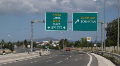 Αποκατάσταση κυκλοφορίας στην Ε.Ο Αθηνών- Λαμίας