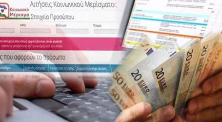Ξεκινά η καταβολή του κοινωνικού μερίσματος των 700 ευρώ