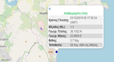 Ασθενής σεισμική δόνηση 1,3R βορειοανατολικά της Αθήνας