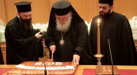 Πραγματοποιήθηκε η κοπή της βασιλόπιτας στην Ιερά Σύνοδο της Εκκλησίας