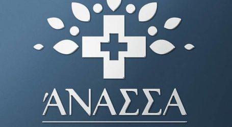 ΑΝΑΣΣΑ: Η πρώτη κλινική στην Ελλάδα με νέο σύστημα λιθοτριψίας