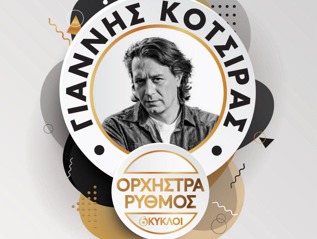 6 Kykloi KOTSIRAS Poster