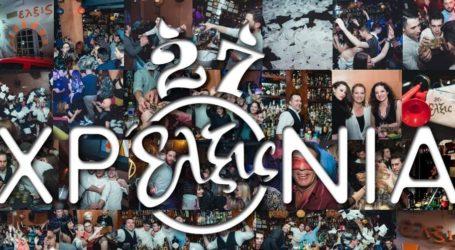 Τα 27 χρόνια παρουσίας γιορτάζει το 'Ελξις Bar την Παρασκευή
