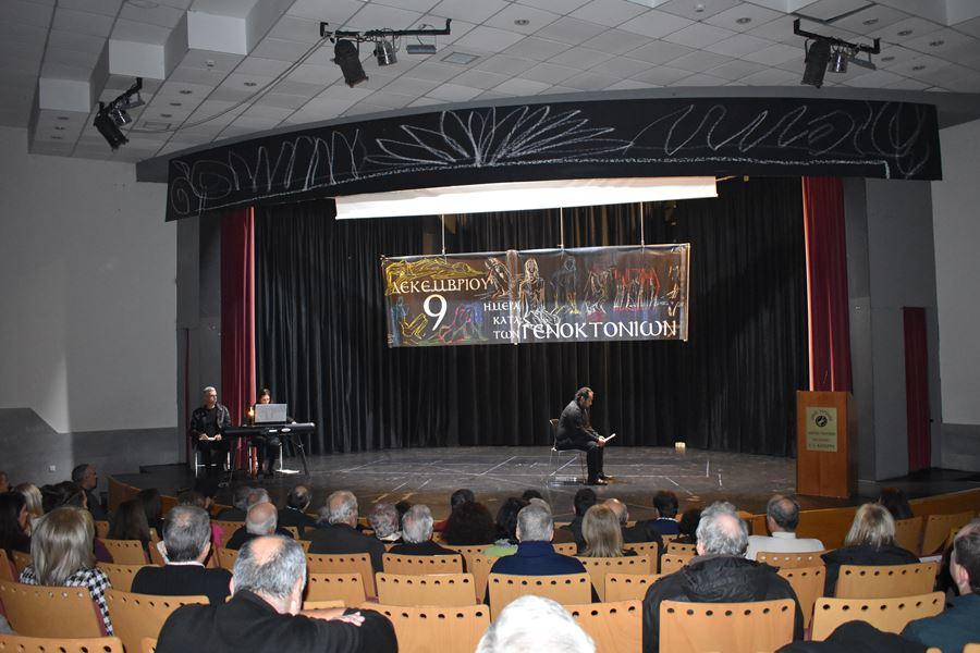 Την Παγκόσμια Ημέρα Μνήμης Θυμάτων των Γενοκτονιών τίμησε η Λάρισα (φωτο - βίντεο)