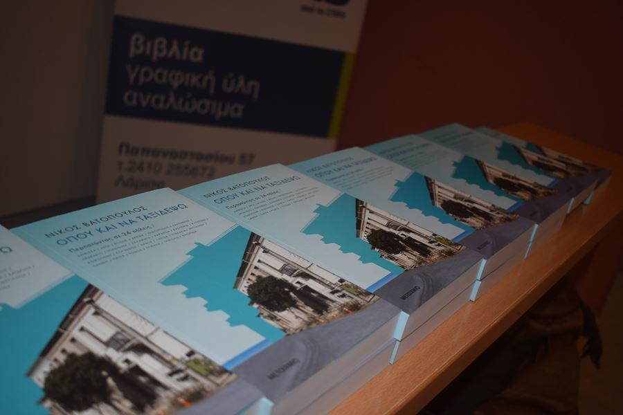 Τα μικρά μυστικά της Λάρισας αποκαλύφθηκαν στην παρουσίαση του νέου βιβλίο του Νίκου Βατόπουλου στο Χατζηγιάννειο (φωτο)
