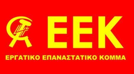ΕΕΚ Βόλου: «Λάθος μέρα, λάθος τόπος, λάθος ώρα επέλεξε η Δημοτική Αρχή για τις εκδηλώσεις φωταγώγησης»