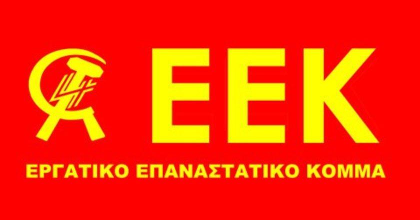 EEK logo 840x440
